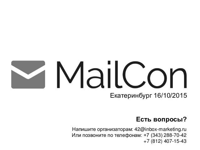 1 Екатеринбург 16/10/2015 Напишите организаторам: 42@inbox-marketing.ru Или позвоните по телефонам: +7 (343) 288-70-42 +7 ...