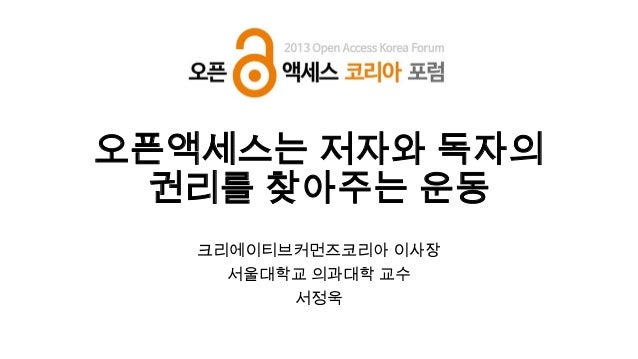 오픈액세스는 저자와 독자의 권리를 찾아주는 운동 크리에이티브커먼즈코리아 이사장 서울대학교 의과대학 교수 서정욱