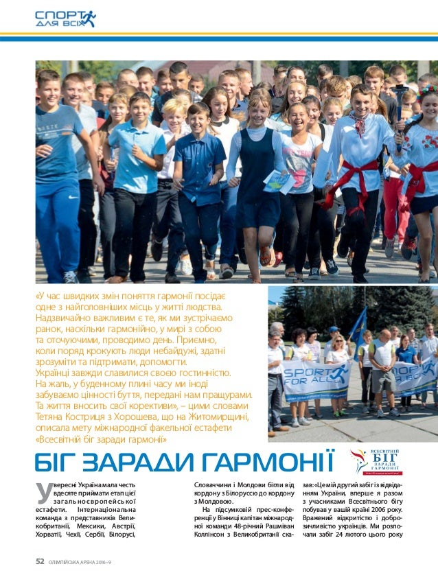 52 ОЛІМПІЙСЬКА АРЕНА 2016–9 У вересні Україна мала честь вдесяте приймати етап цієї загальноєвропейської естафети. Інтерна...