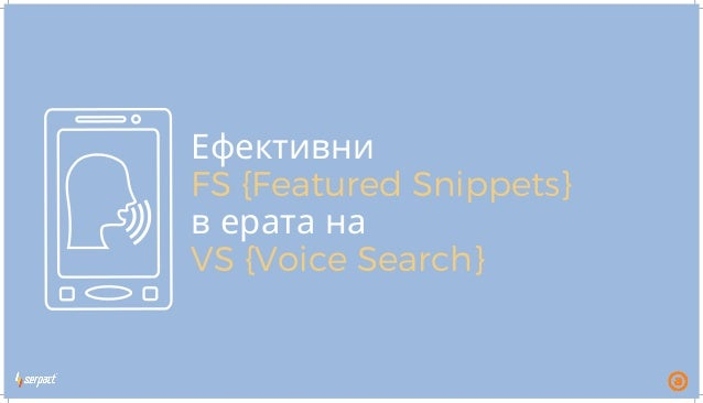 Ефективни FS {Featured Snippets} в ерата на VS {Voice Search}