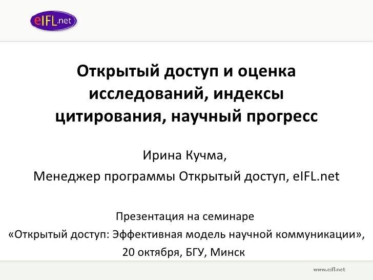 Открытый доступ и оценка исследований, индексы цитирования, научный прогресс Ирина Кучма ,  Менеджер программы Открытый до...