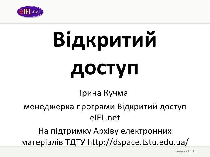 Відкритий доступ Ірина Кучма   менеджерка програми Відкритий доступ  eIFL.net На підтримку  Архів у  електронних матеріалі...