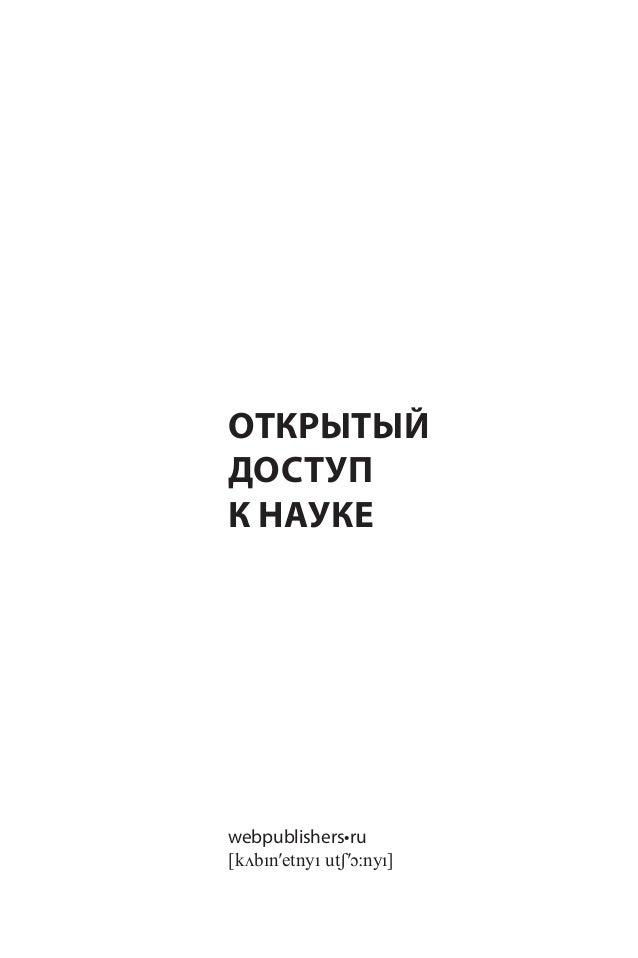 webpublishers•ru [kʌbın′etnyı utʃ′ɔ:nyı] ОТКРЫТЫЙ ДОСТУП К НАУКЕ