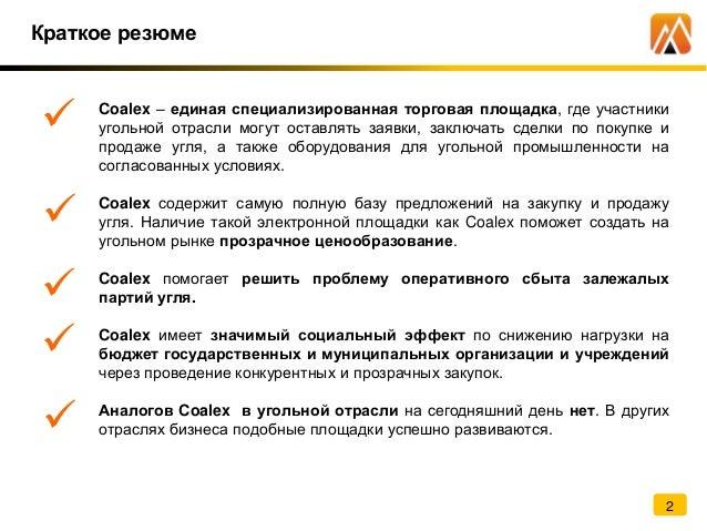 презентация сOalex Slide 2