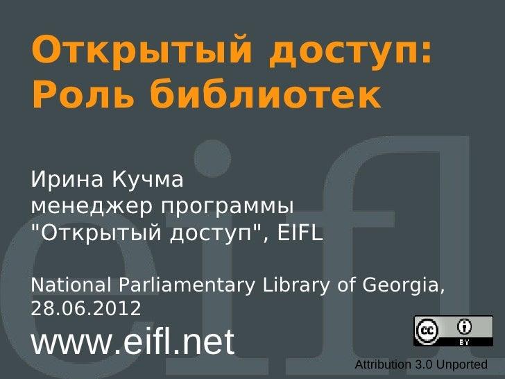 "Открытый доступ:Роль библиотекИрина Кучмаменеджер программы""Открытый доступ"", EIFLNational Parliamentary Library of Georgi..."