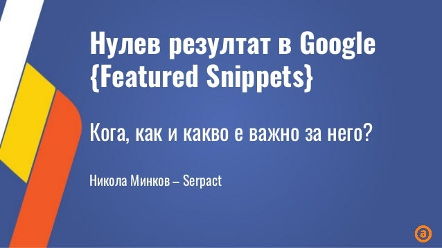 Нулев резултат в Google {Featured Snippets} Кога, как и какво е важно за него? Никола Минков – Serpact