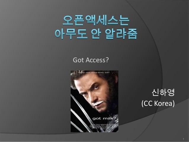 Got Access?  신하영 (CC Korea)  1