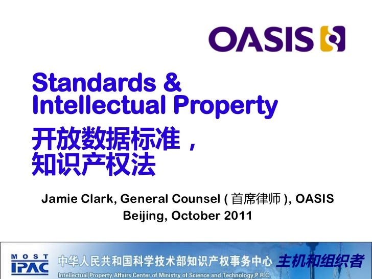 Standards &Intellectual Property开放数据标准,知识产权法Jamie Clark, General Counsel ( 首席律师 ), OASIS             Beijing, October 2011...