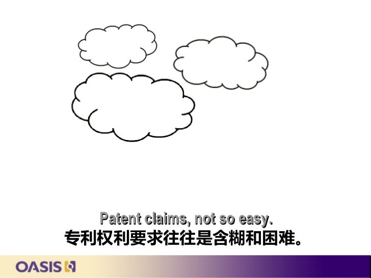 Patent claims, not so easy.专利权利要求往往是含糊和困难。