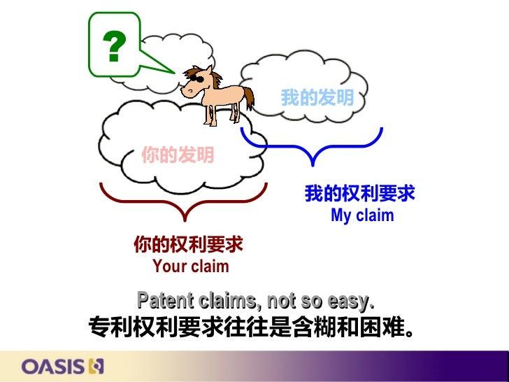 ?                   我的发明     你的发明                    我的权利要求                     My claim     你的权利要求      Your claim  Paten...