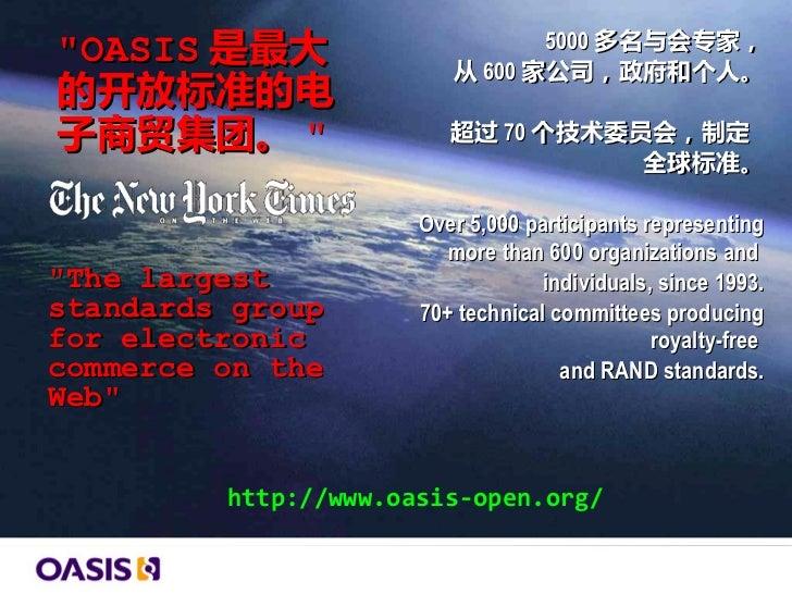 """OASIS 是最大                      5000 多名与会专家,                         从 600 家公司,政府和个人。的开放标准的电子商贸集团。 ""                 超过 70..."