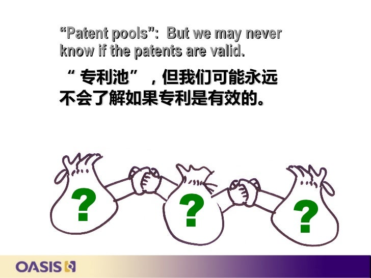 """""""Patent pools"""": But we may neverknow if the patents are valid."""" 专利池"""",但我们可能永远不会了解如果专利是有效的。 ?               ?               ..."""