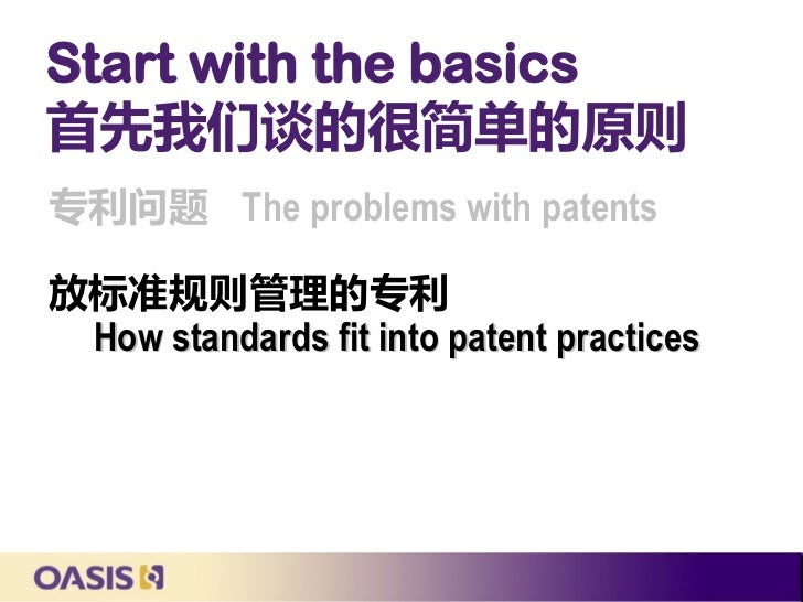 Start with the basics首先我们谈的很简单的原则专利问题 The problems with patents放标准规则管理的专利 How standards fit into patent practices