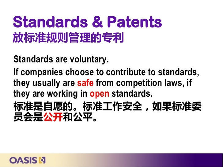 Standards & Patents放标准规则管理的专利Standards are voluntary.If companies choose to contribute to standards,they usually are safe ...