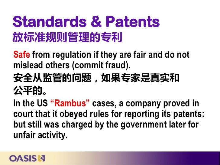 Standards & Patents放标准规则管理的专利Safe from regulation if they are fair and do notmislead others (commit fraud).安全从监管的问题,如果专家是真...