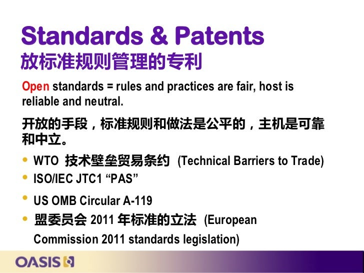 Standards & Patents放标准规则管理的专利Open standards = rules and practices are fair, host isreliable and neutral.开放的手段,标准规则和做法是公平的,...