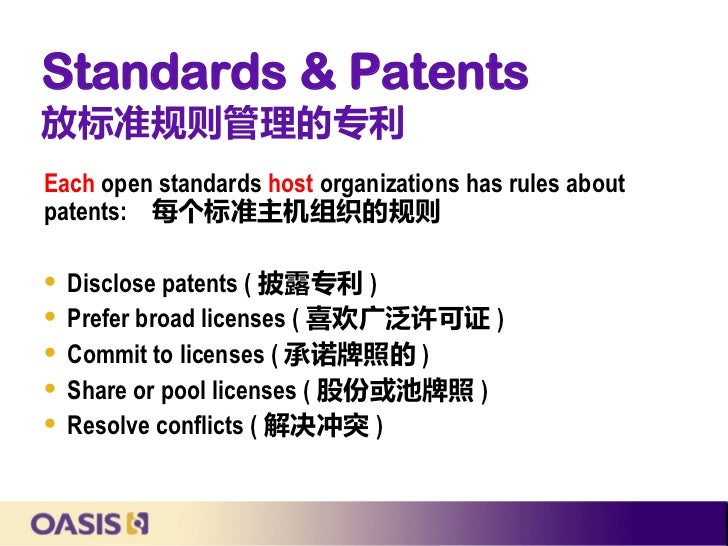 Standards & Patents放标准规则管理的专利Each open standards host organizations has rules aboutpatents: 每个标准主机组织的规则   Disclose patent...