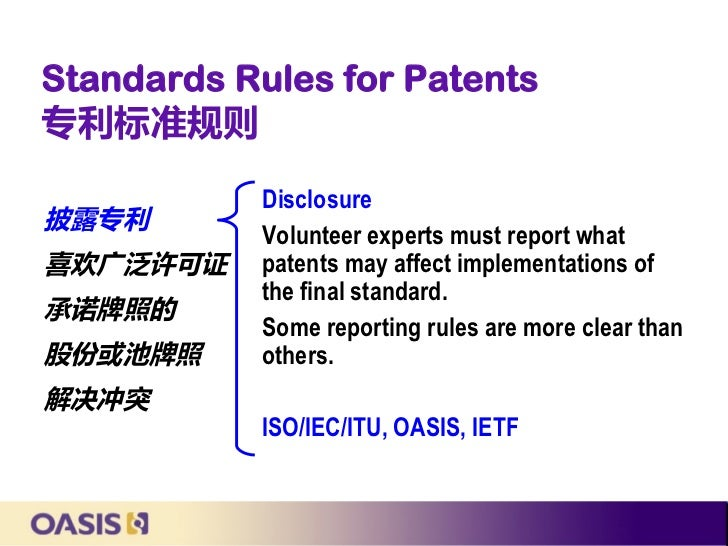 Standards Rules for Patents专利标准规则           Disclosure披露专利           Volunteer experts must report what喜欢广泛许可证    patents ...