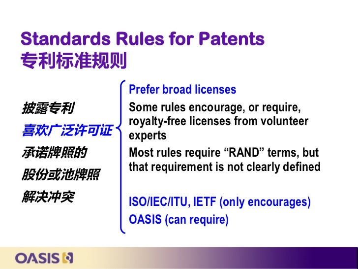 Standards Rules for Patents专利标准规则           Prefer broad licenses披露专利       Some rules encourage, or require,           ro...