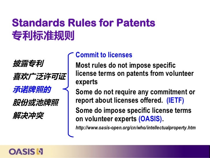 Standards Rules for Patents专利标准规则           Commit to licenses披露专利       Most rules do not impose specific喜欢广泛许可证    licen...