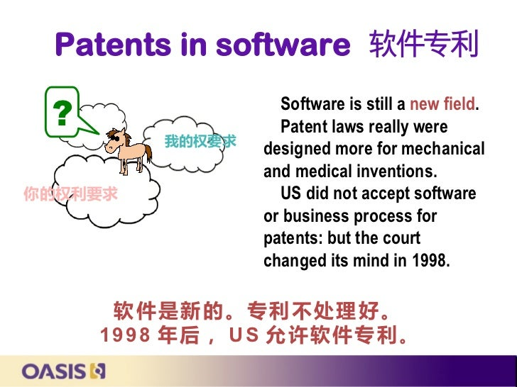 Patents in software 软件专利 ?                 Software is still a new field.                   Patent laws really were       ...