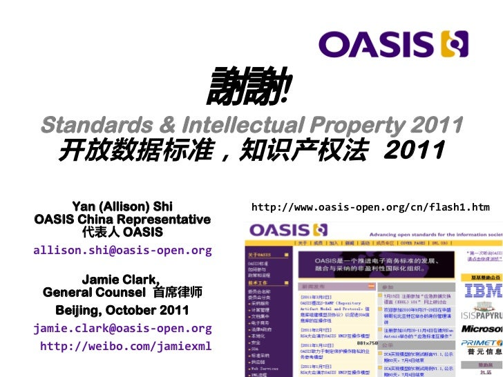 謝謝!Standards & Intellectual Property 2011   开放数据标准,知识产权法 2011      Yan (Allison) Shi      http://www.oasis-open.org/cn/fla...