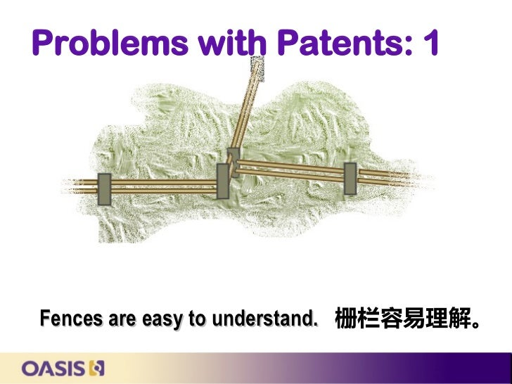 Problems with Patents: 1Fences are easy to understand. 栅栏容易理解。