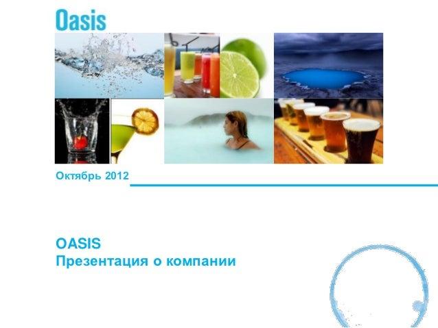 Октябрь 2012OASISПрезентация о компании