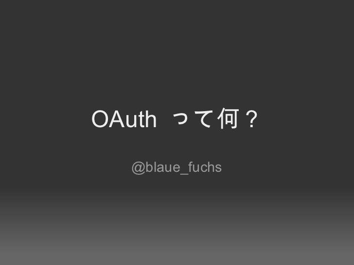OAuth  って何? @blaue_fuchs