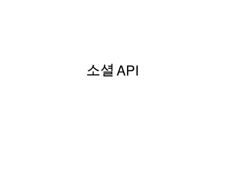 소셜 API