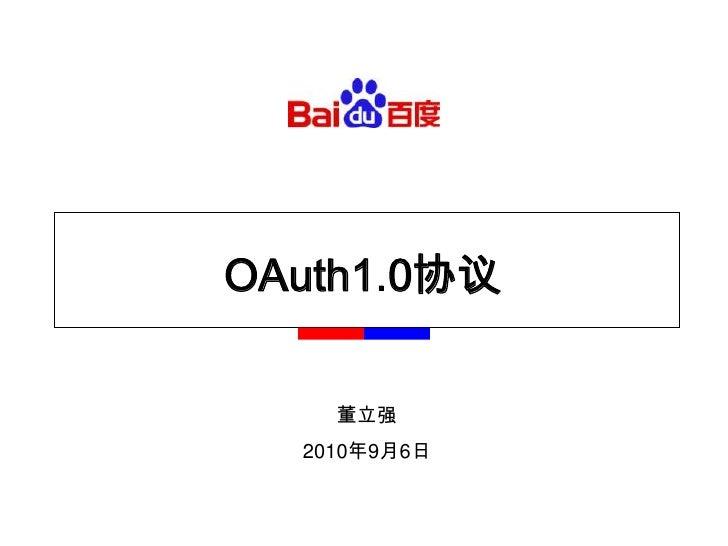 OAuth1.0协议<br />董立强<br />2010年9月6日<br />