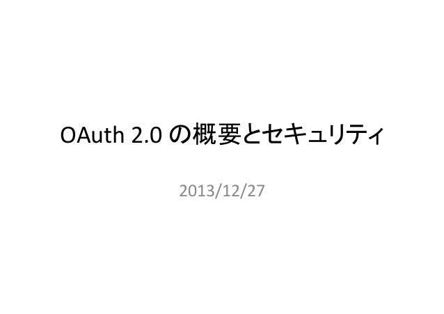 OAuth  2.0  の概要とセキュリティ 2013/12/27