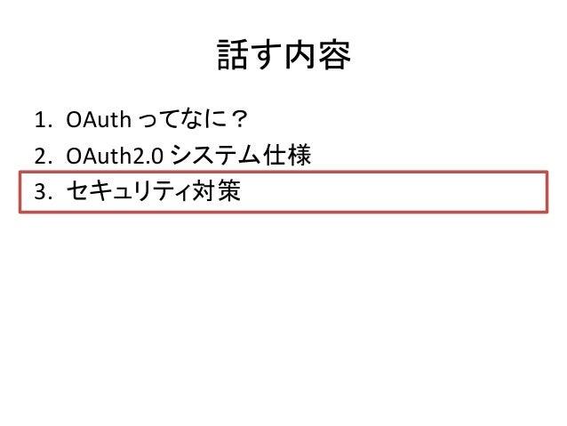 話す内容 1. OAuth  ってなに?   2. OAuth2.0  システム仕様   3. セキュリティ対策