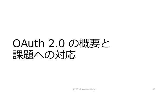 OAuth 2.0 の概要と 課題への対応 © 2016 Naohiro Fujie 17