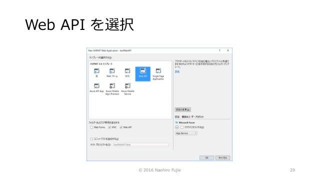 Web API を選択 © 2016 Naohiro Fujie 29