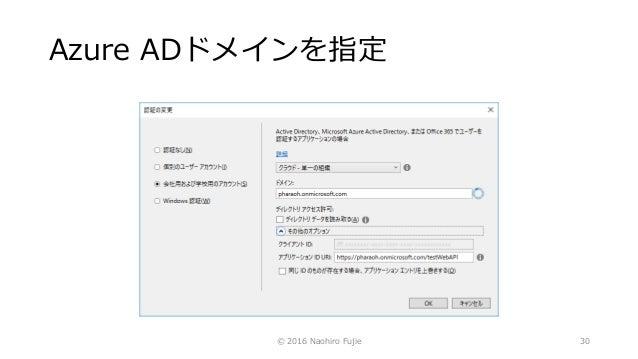 Azure ADドメインを指定 © 2016 Naohiro Fujie 30