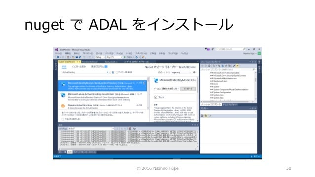 nuget で ADAL をインストール © 2016 Naohiro Fujie 50