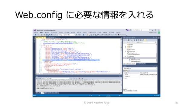 Web.config に必要な情報を入れる © 2016 Naohiro Fujie 51