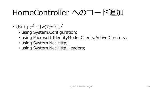 HomeController へのコード追加 • Using ディレクティブ • using System.Configuration; • using Microsoft.IdentityModel.Clients.ActiveDirecto...
