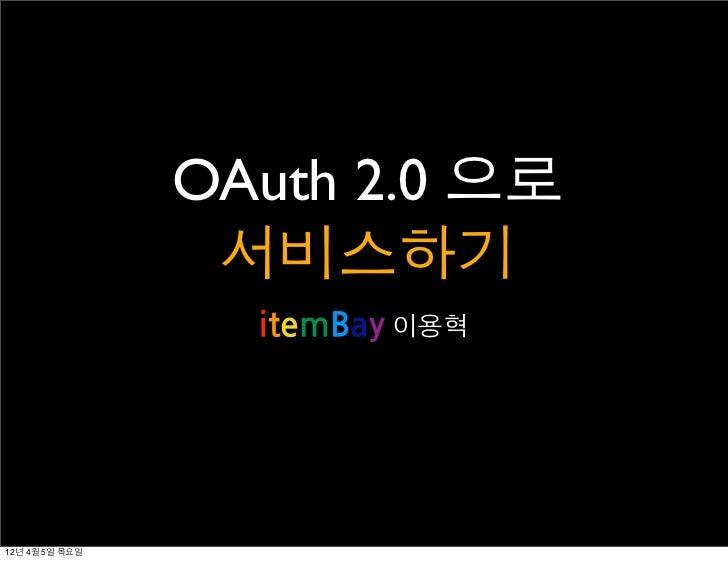 OAuth 2.0 으로                 서비스하기                  itemBay 이용혁12년 4월 5일 목요일