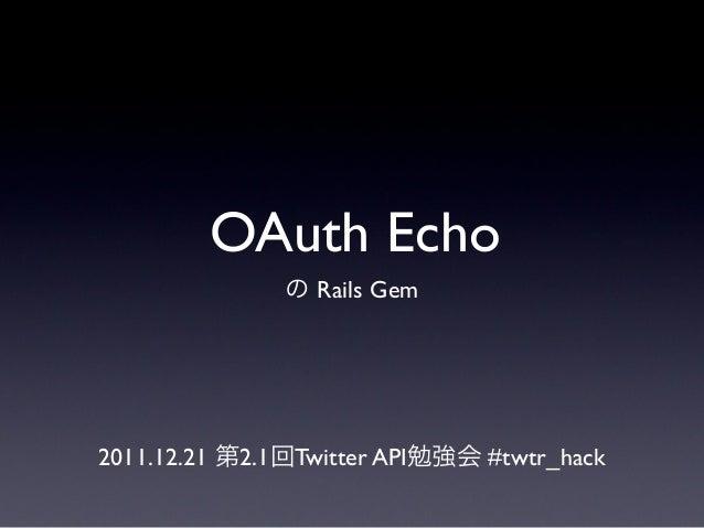 OAuth Echo の Rails Gem 2011.12.21 第2.1回Twitter API勉強会 #twtr_hack