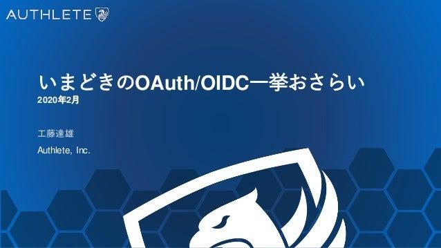いまどきのOAuth/OIDC一挙おさらい 2020年2月 工藤達雄 Authlete, Inc.