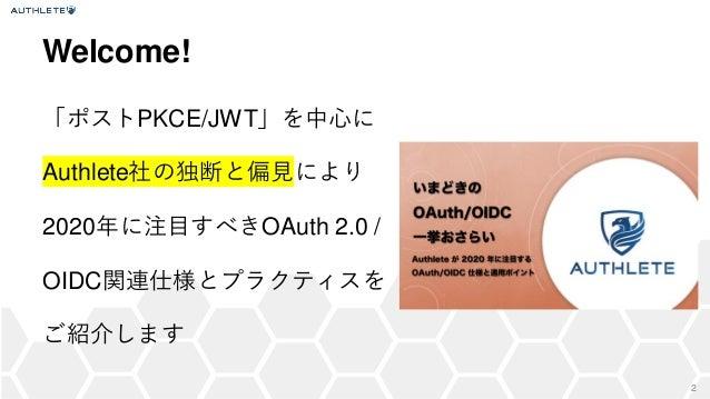 いまどきの OAuth / OpenID Connect (OIDC) 一挙おさらい (2020 年 2 月) #authlete Slide 2