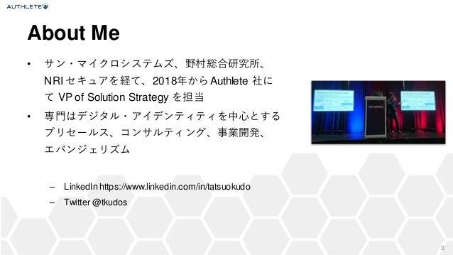 いまどきの OAuth / OpenID Connect (OIDC) 一挙おさらい (2020 年 2 月) #authlete Slide 3