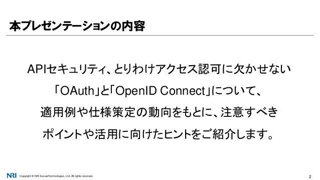 OAuth / OpenID Connectを中心とするAPIセキュリティについて #yuzawaws Slide 3