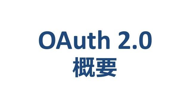 Basics: OAuth and OpenID Connect #fapisum - Japan/UK Open Banking and APIs Summit 2018 - July 24, 2018 Slide 3