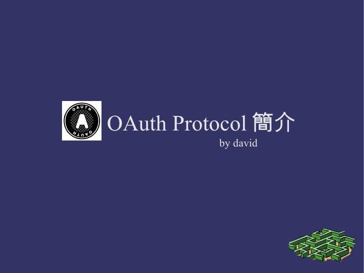 OAuth Protocol 簡介           by david