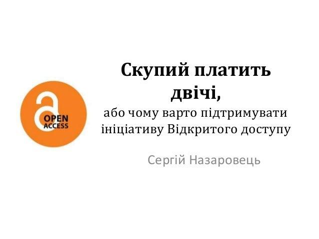 Скупий платить двічі, або чому варто підтримувати ініціативу Відкритого доступу Сергій Назаровець