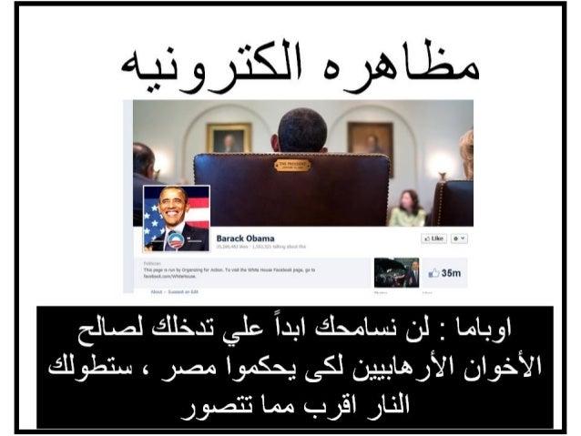Obama – electronic manifestations  manifestations électroniques- اوباما – مظاهره الكترونيه