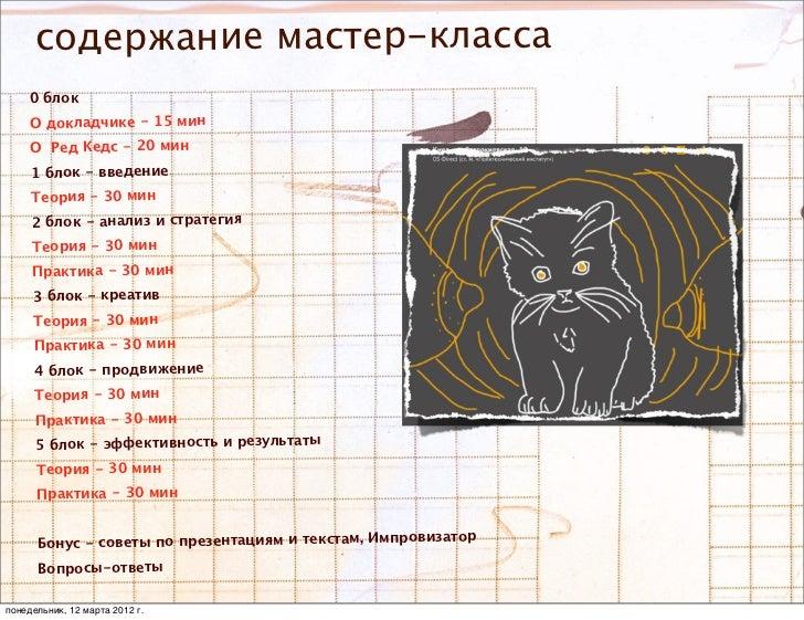 содержание мастер-класса     0 блок     О докладчике - 15 мин     О Ред Кедс - 20 мин     1 блок - введение     Теория - ...